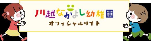川越なかよし幼稚園 オフィシャルサイト